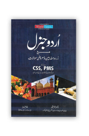 Jahangir Urdu General For CSS PMS By Dr Akhtar Shamar & Gulam Zehra